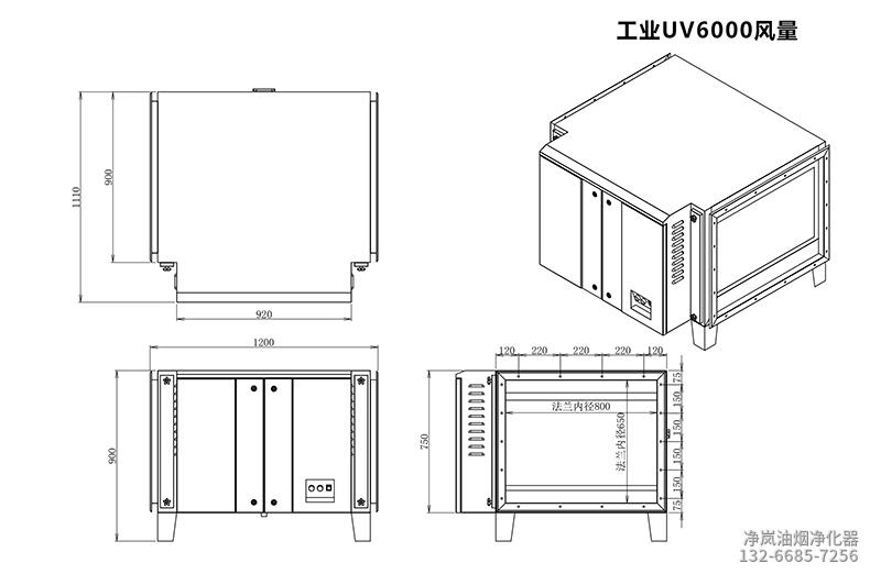 工业UV除味器6000风量安装示意图
