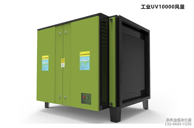 净岚工业UV除味器10000风量