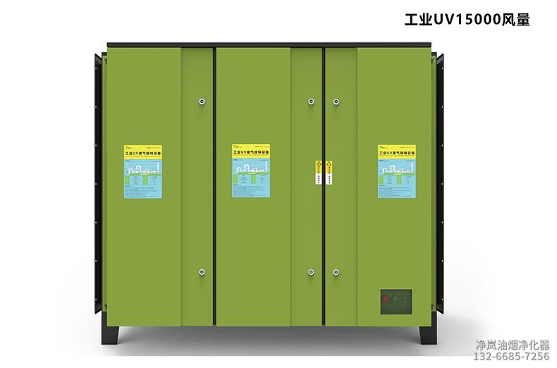 工业UV除味设备15000风量