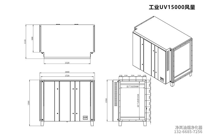 工业UV光解净化器尺寸