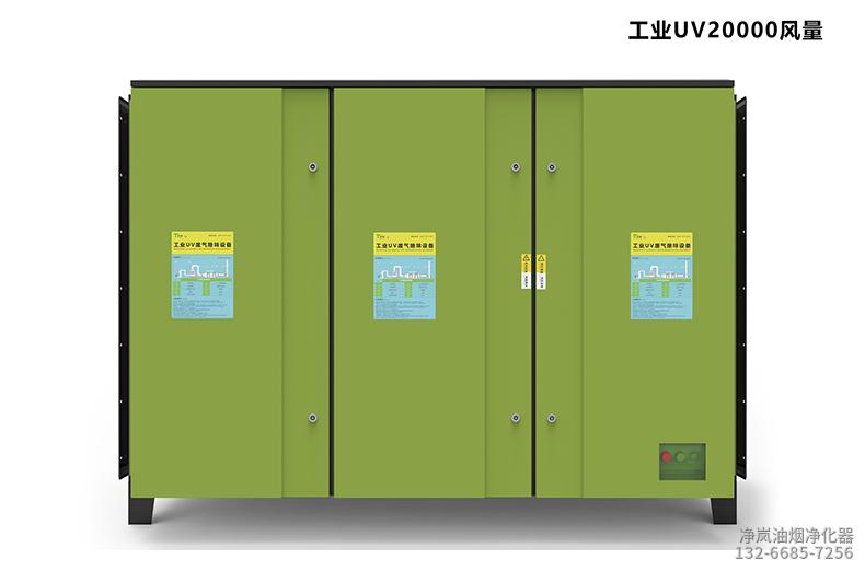工业UV除味设备20000风量