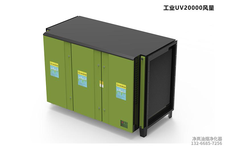 大型工业UV除味净化器