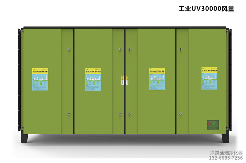 工业UV除味设备30000风量
