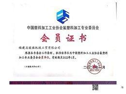 中国塑料加工协会证书