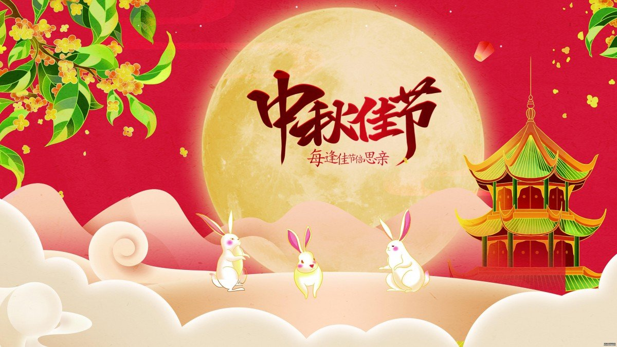 """盛科智能提前恭祝:""""您及家人中秋节快乐,阖家幸福!"""""""