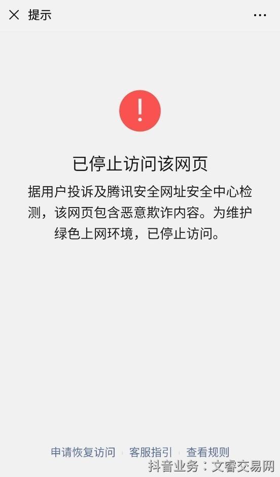 抖音业务网站无法在QQ或者微信打开