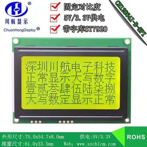 CH12864I-B-SPI
