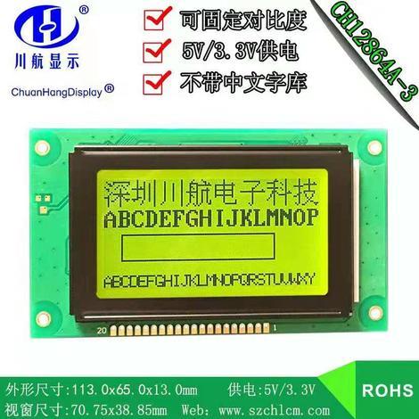 CH12864A-3