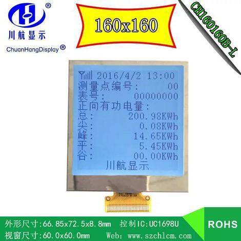 CH160160B-L