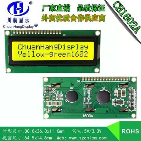 CH1602A.5V