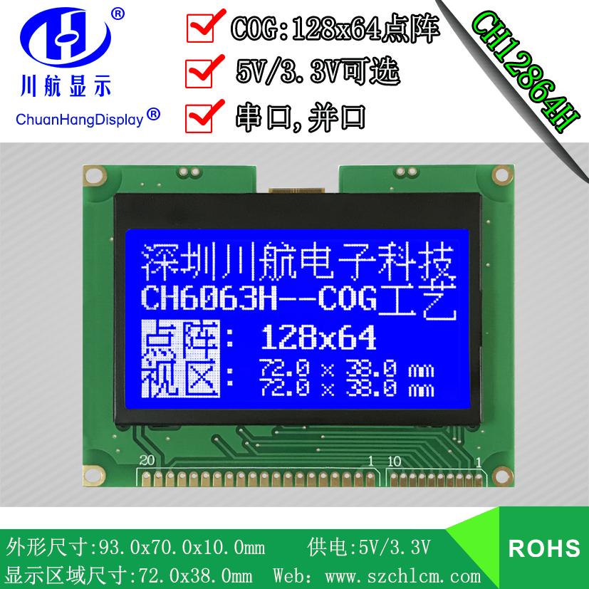 COG点阵屏,超薄12864液晶屏,厚度10mm,12864并串口,CH6063H