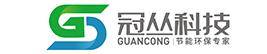冠叢節能環保璀璨亮相第十三屆中國環保展