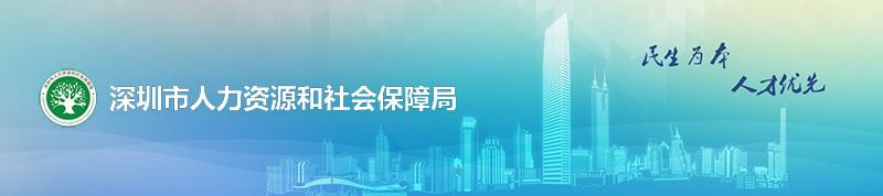 深圳市人社局电话