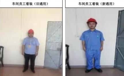 车间人员工作服穿戴标准