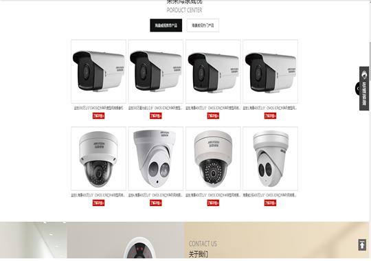 监控摄像商品安装演示站点模板2