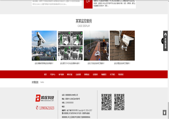 监控摄像商品安装演示站点模板4
