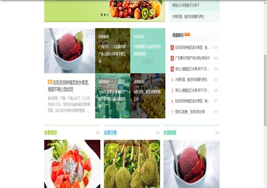 水果百科网演示站点模板2