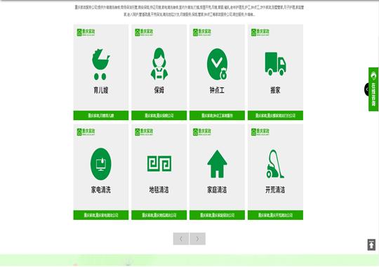 家政服务演示站点模板2