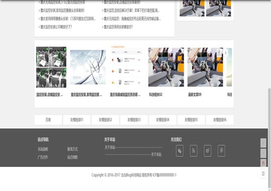 个人博客演示站点模板3