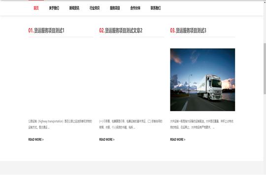 海运物流运输演示站点模板2