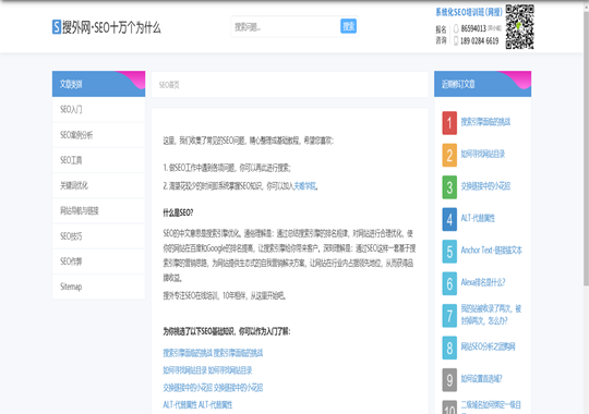 seo类博客演示站点模板