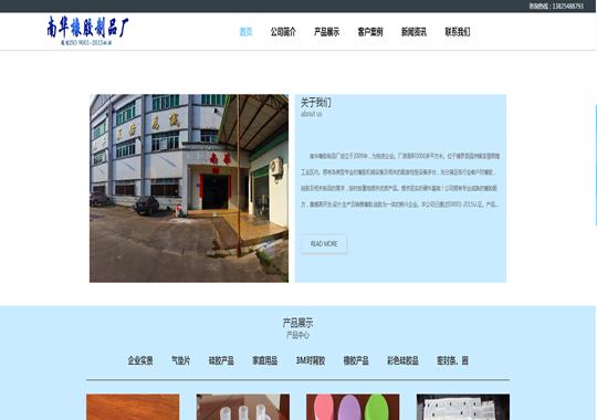 南华橡胶制品厂2