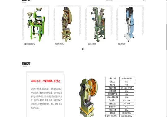 惠州市荣邦机械制造有限公司2