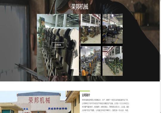 惠州市荣邦机械制造有限公司3