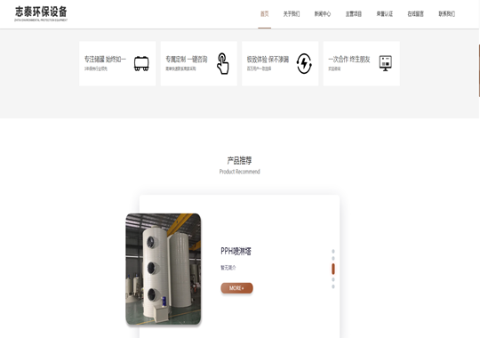 广东志泰环保装备有限公司2