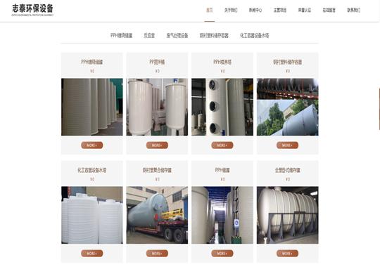 广东志泰环保装备有限公司3