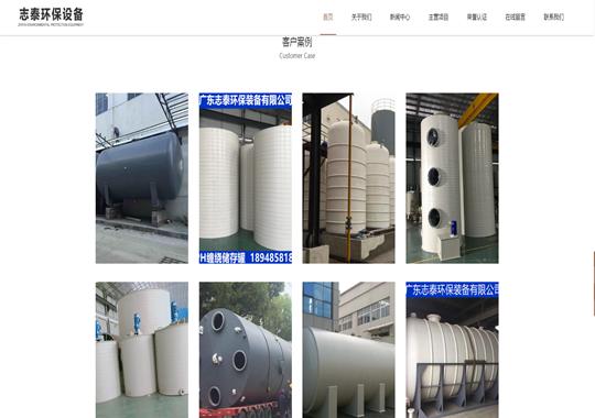 广东志泰环保装备有限公司4