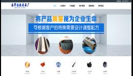 南華橡膠制品廠