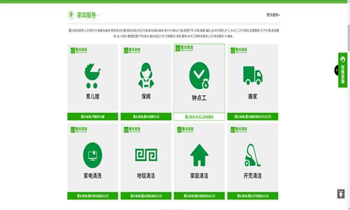家政网站主题模板2