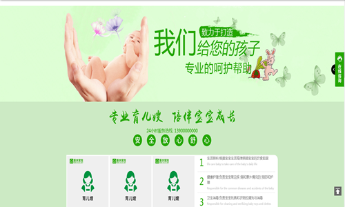 家政网站主题模板3