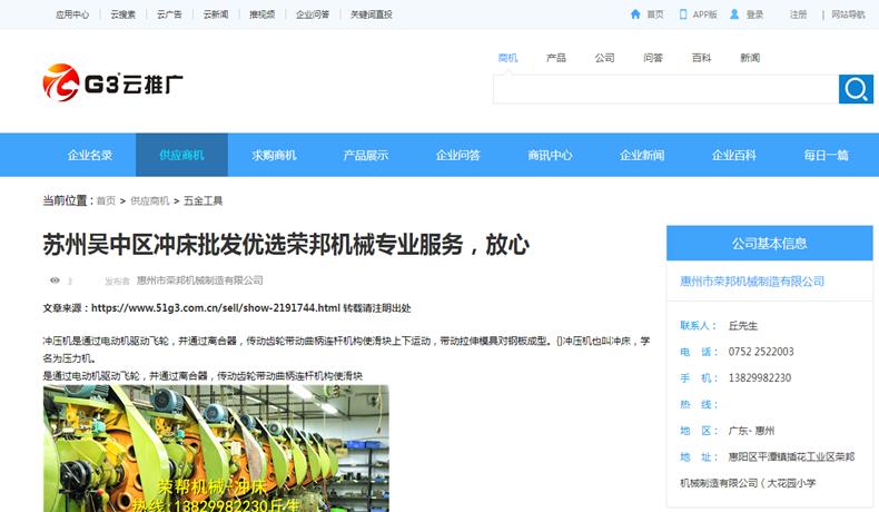 荣邦机械制造公司