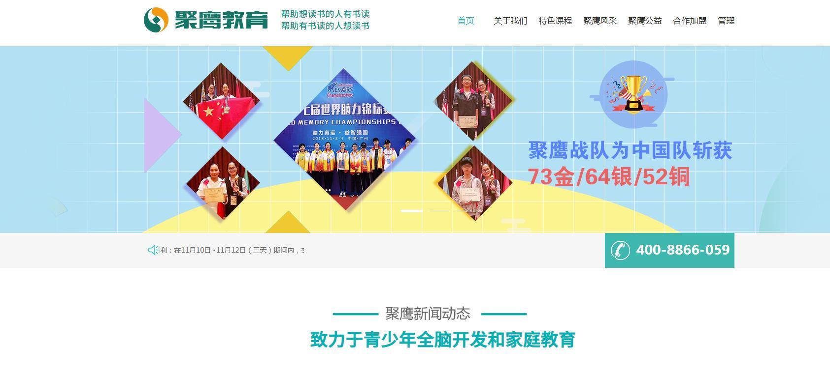 聚鹰教育咨询(长沙)有限公司