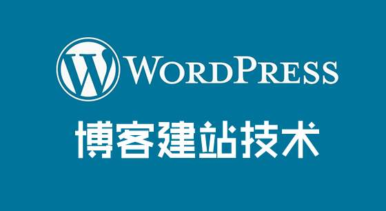WordpressSEO建站流量经营必备的七个插件