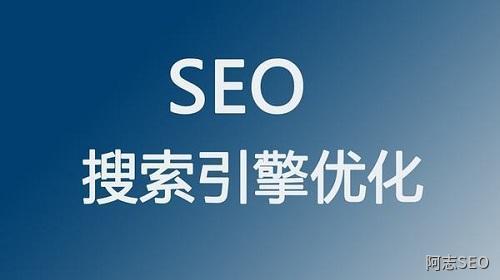 企业做SEO外包的时候要选择什么样的SEO公司