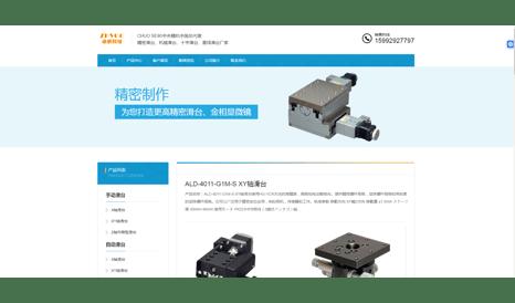 东莞卓威电子展示型网站建设案例