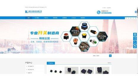 深圳凯丰盈公司营销型网站建设