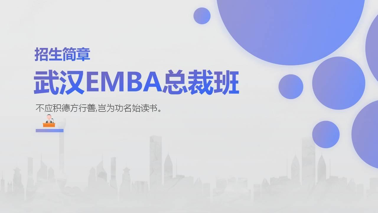 武汉EMBA总裁班培训招生简章