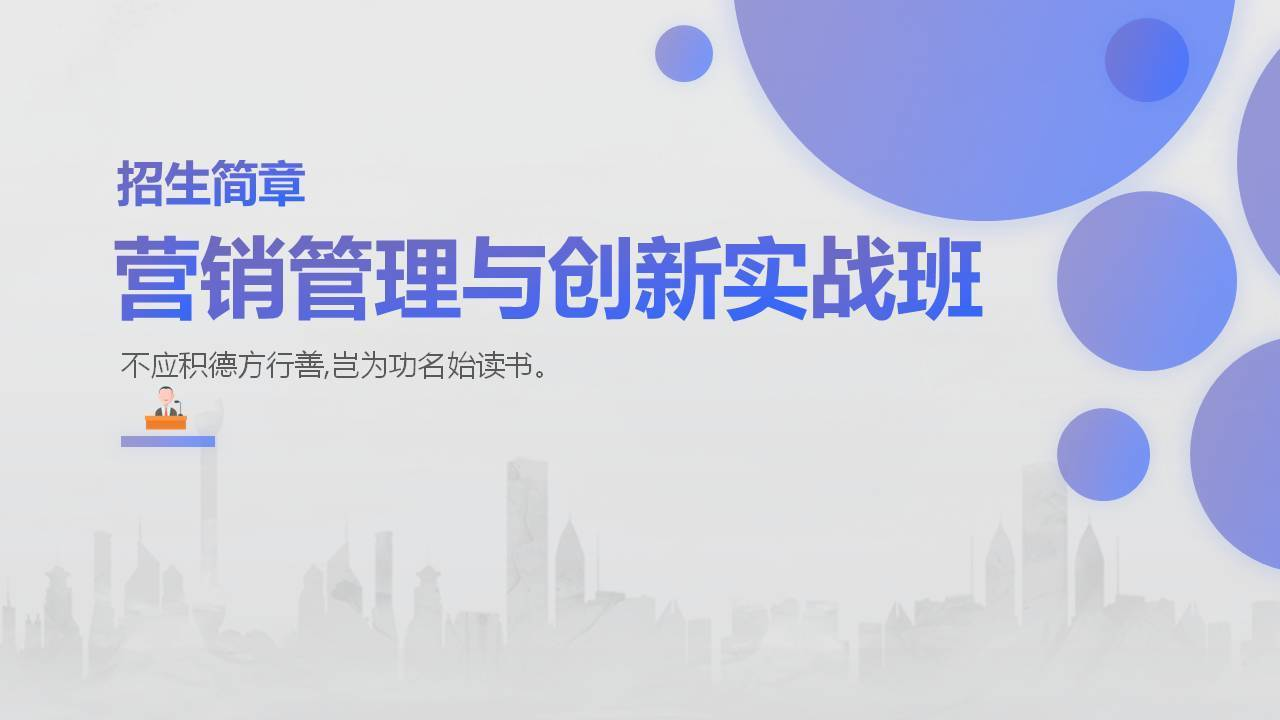 武汉营销管理与创新实战班