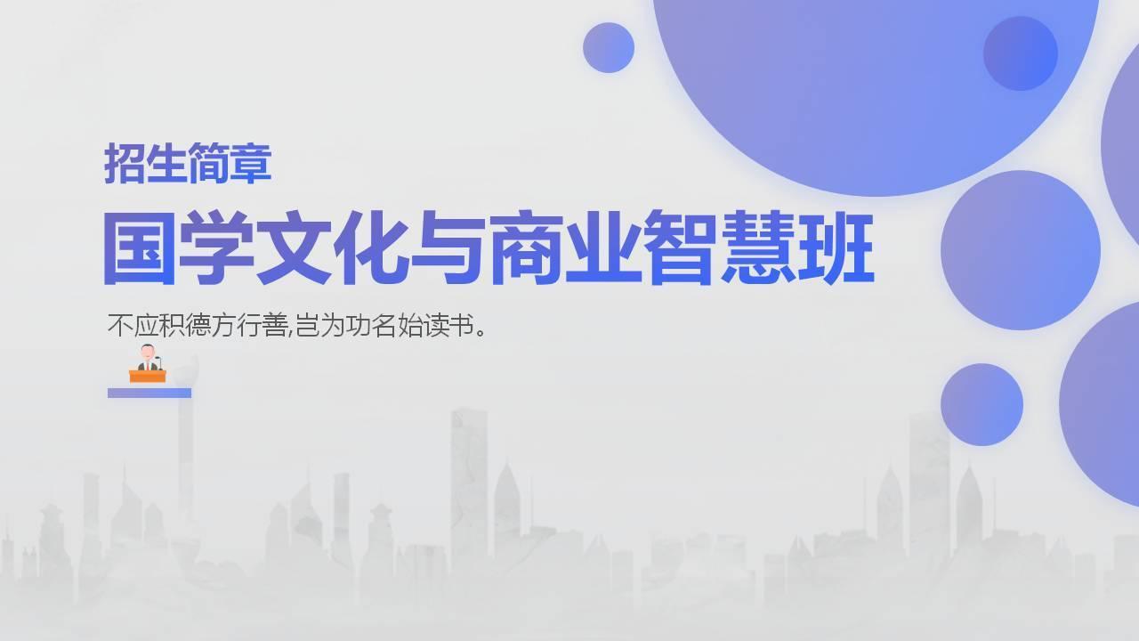 武汉国学文化与商业智慧班