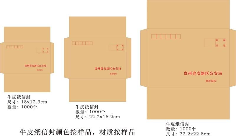 信封设计印刷