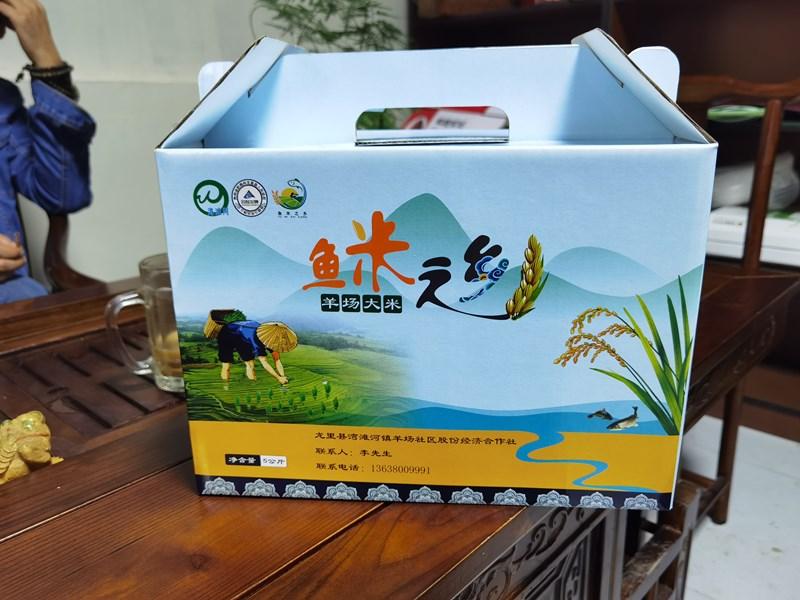 礼品箱包装盒设计