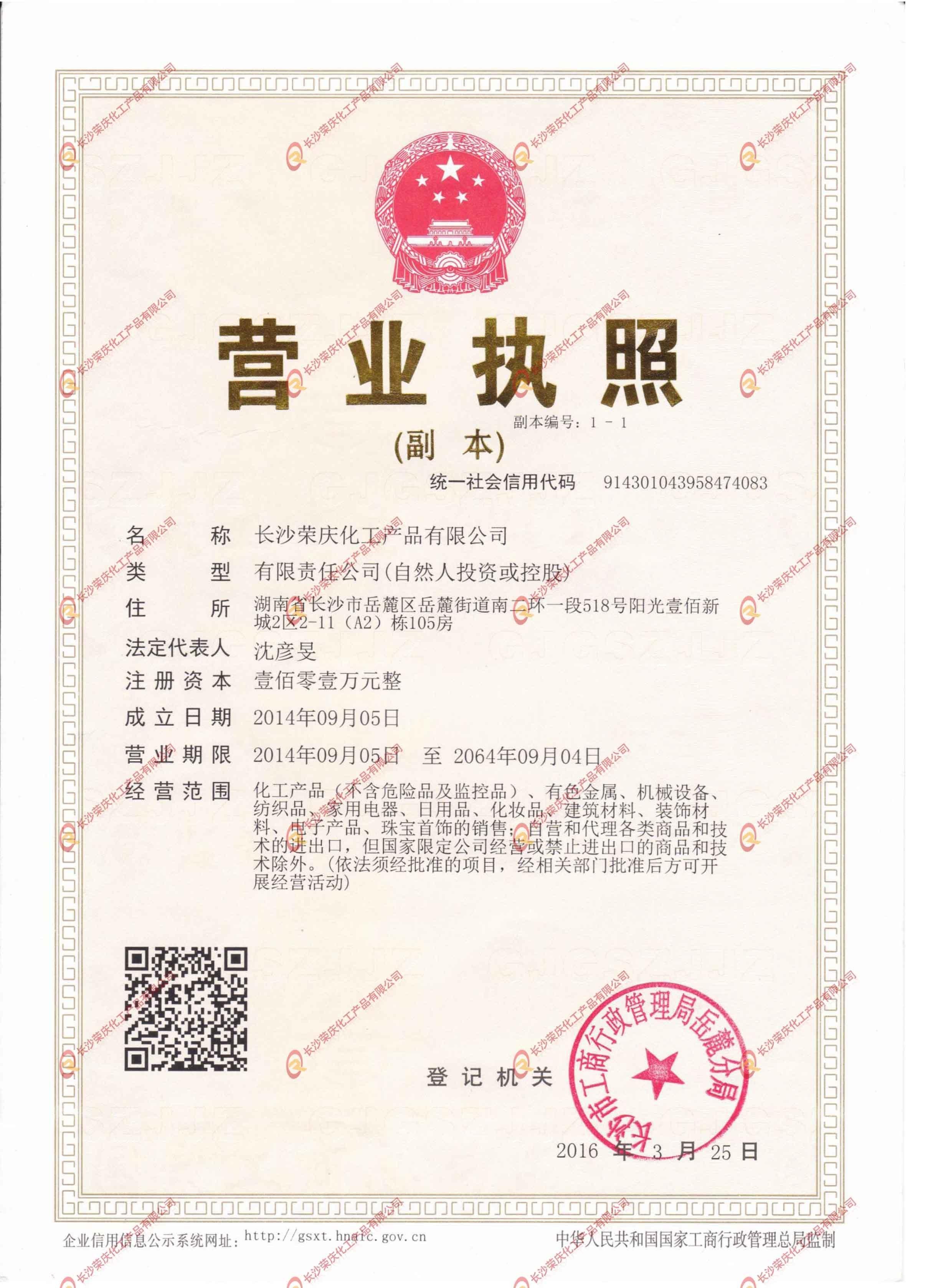 长沙荣庆化工新营业执照