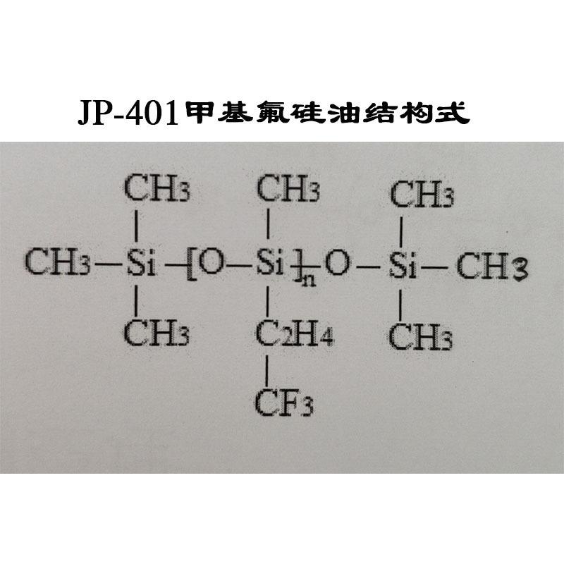 甲基氟硅油结构式
