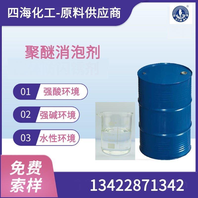 四海化工聚醚消泡剂