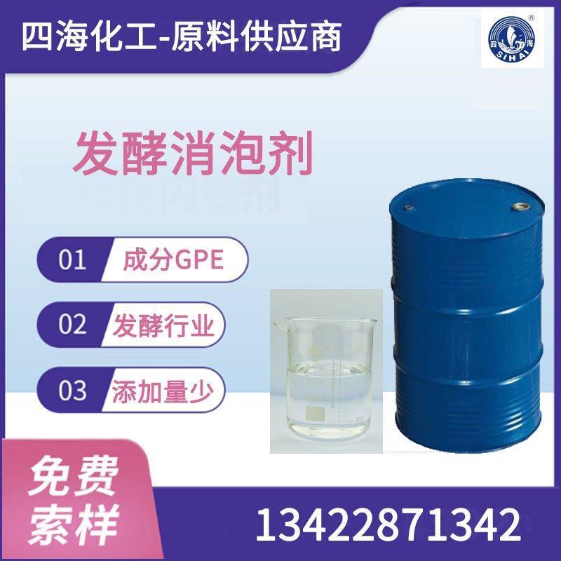 发酵消泡剂