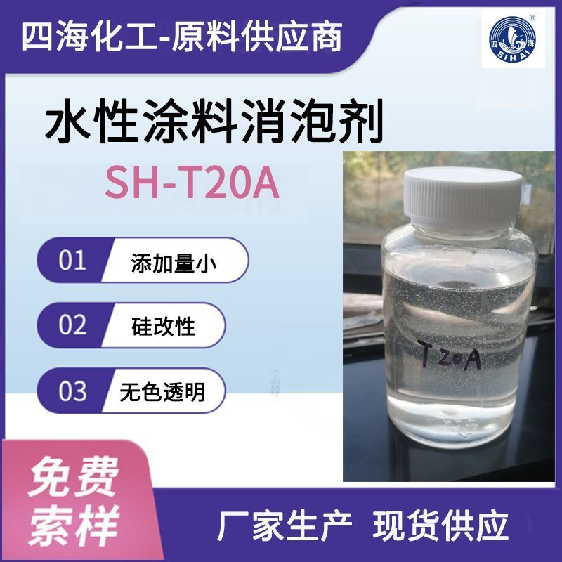 四海消泡剂T20A可替代毕克BYK-024水性涂料消泡剂